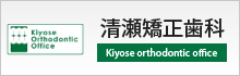 清瀬矯正歯科 Kiyose orthodontic office